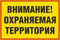 Знак безопасности Внимание! Охраняемая территория