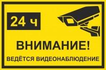 Знак безопасности «Внимание! Ведется видеонаблюдение, 24 часа!»