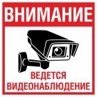 Знак безопасности «Табличка. Внимание ведется видеонаблюдение»