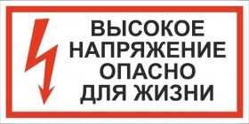 Знак безопасности «Высокое напряжение. Опасно для жизни»