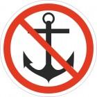 Знак безопасности «Якоря не бросать»