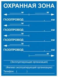 Знак безопасности «Закрепление трассы газопровода на местности»