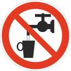 Знак безопасности Запрещается использовать в качестве питьевой воды