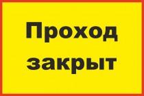Знак безопасности «Запретная зона. Проход закрыт»