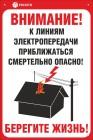 Знак безопасности «Приближаться к ЛЭП смертельно опасно»
