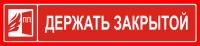 Знак маркировки противопожарной двери
