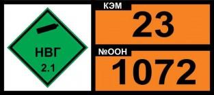 Знак опасности. Табличка номер опасности и номер ООН (OON23-1072) (Кислород)
