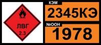 Знак опасности. Табличка номер опасности и номер ООН (OON2345КЭ-1978) (Пропан)