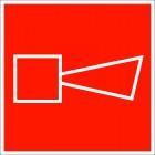 Знак пожарной безопасности Звуковой оповещатель пожарной тревоги